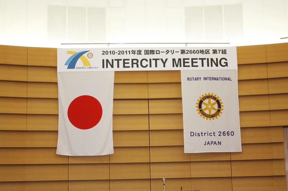 IM7組インターシティミーティング