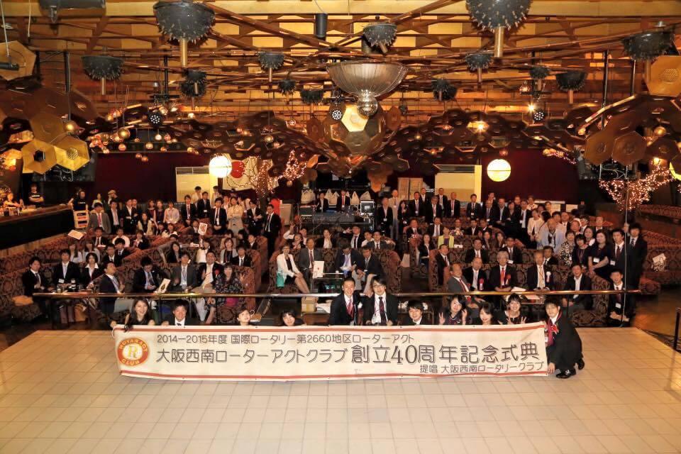 大阪西南ローターアクトクラブ創立40周年記念式典